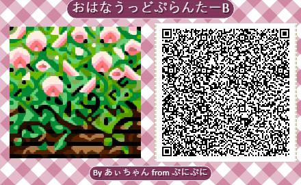 Animal Crossing QR Codes Flower Path